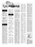 668号 - ゴルフ情報ALBA.Net