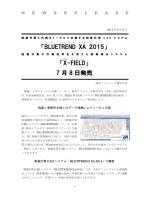 「BLUETREND XA 2015」 「X - FIELD 」 7 月 8 日発売