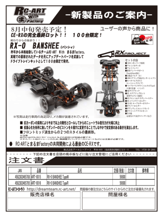 CE-RX WhiteWolf TypeRコンバージョンキット 新製品案内 - RC-ART