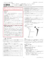 GD-04 エクセター人工股関節システム用コンポーネント