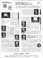 4-25 朝刊 一橋大学政策フォーラム_2校00