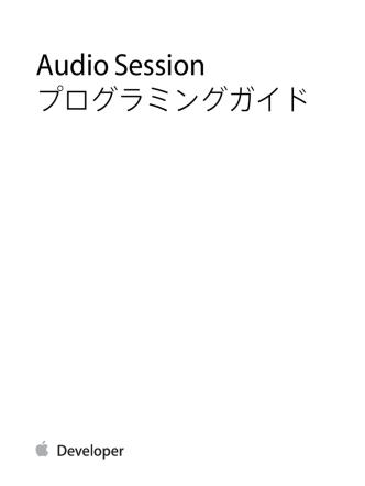 Audio Session プログラミングガイド (TP40007875