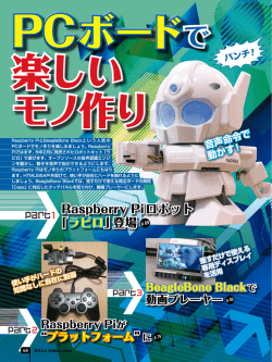 Part3 Part2 Raspberry Piロボット 「ラピロ」登場