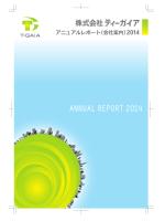 アニュアルレポート(会社案内)2014