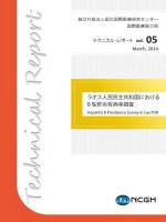 Hepatitis B Prevalence Survey in Lao PDR