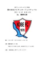 第8回KFCサッカーフェスティバル (U-11)2015 In 播磨光都