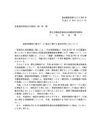 薬食審査発第0620第6号 平成26年6月20日 各都道府県衛生主管部
