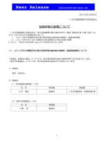 役員体制の変更について - トヨタ自動車東日本株式会社