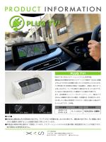 パーツの取り扱いにPLUG TV! BMW F 系/i 系を追加しました。