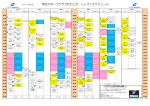 2015年4月 東武スポーツクラブかわごえ レッスンスケジュール;pdf