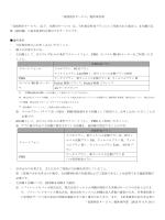 「家族割引サービス」提供条件書 - Y!mobile(ワイモバイル)