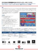 PIC32MZ 高性能組み込みコネクティビティ(EC) ファミリ