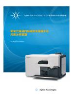 カタログ(PDF、4.2MB) - アジレント・テクノロジー株式会社