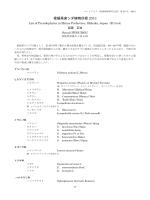 愛媛県産シダ植物目録 2013
