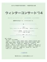 ウィンターコンサート 14 - 岩手大学教育学部・音楽科