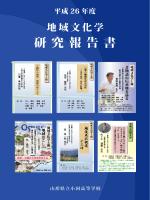 報告書 - 山形県立小国高等学校