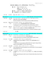 第6回 低温センター研究交流会 プログラム