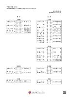 平成26年度 (2015) 第9回長野米カップ長野県小学生バレーボール大会