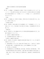 姫路市生活困窮者自立相談支援事業実施要綱 (趣旨) 第1条 この要綱