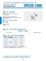 SPG20-1000 - Copal Electronics