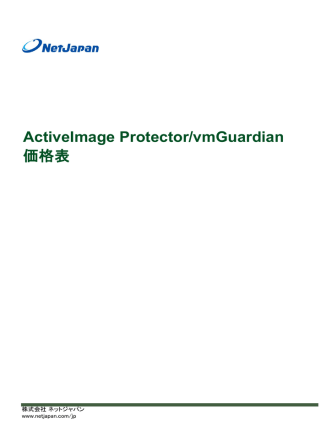 ActiveImage Protector/vmGuardian 価格表