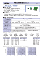 PML-CAP(MUシリーズ)