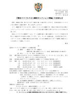 清水エスパルスSS藤枝セレクション実施
