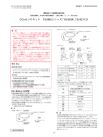 CO2センサキット TG-900シリーズ(TG-920P、TG-921T3)