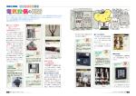 「電気設備の更新」 2014年9・10月号 (PDF:2354 KB)