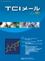 PDF版「TCIメール No.161」(2.0MB)