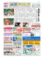 里 さ - 城南タイムス(ミニコミ紙)西蒲田・池上・東矢口・中央