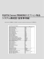 PRIMERGY システム構成図 (2015年2月版) 留意事項編