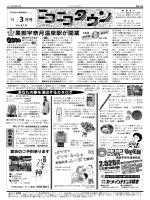 黒部宇奈月温泉駅が開業
