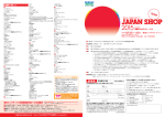 JAPAN SHOP - NIKKEI MESSE 街づくり・流通ルネサンス