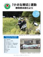 県本部だより29号 (PDFファイル:2.4MB)