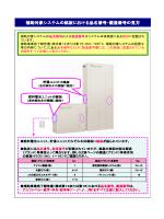 補助対象システムの銘板における品名番号・製造番号の見方