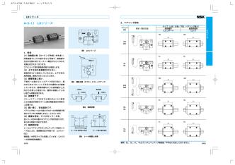 A-5-1.1 LHシリーズ