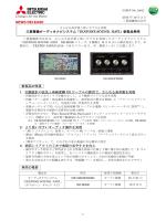 三菱電機オーディオナビシステム「DIATONE SOUND. NAVI」新製品