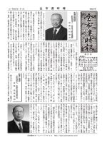 全市連時報1月号 - 社団法人全日本木材市場連盟