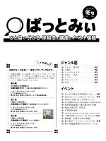 ぱっとみぃ秋号 [PDFファイル/953KB]