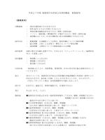 平成27年度 福岡県住宅供給公社契約職員 募集要項 (募集要項)