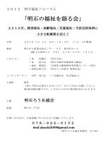 「明石の福祉を語る会」 - 兵庫県難聴者福祉協会