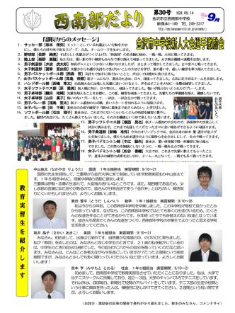 30号 新人大会選手激励会、教生紹介(14日)