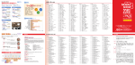 展示ガイド(PDF)