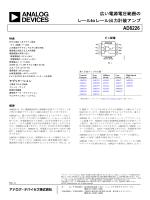 AD8226: 広い電源電圧範囲のレールtoレール出力計