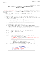 2015 フジパンCUPユースU-12サッカー大会愛知県大会 名古屋大会