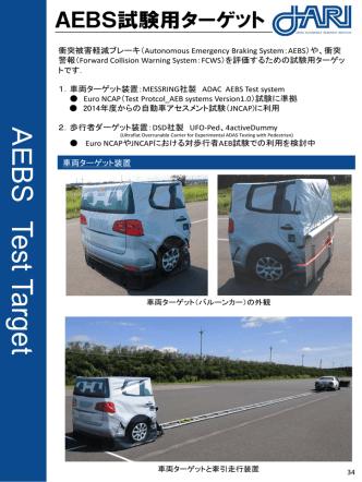AEBS試験用ターゲット