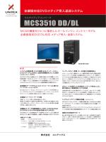 MCS3510 DD/DL - UNITEX 株式会社ユニテックス