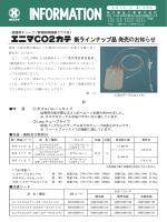 (管理医療機器クラスⅡ) エニマCO2カテ 新ラインナップ品 発売のお知らせ