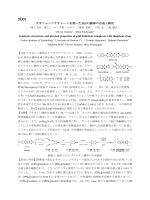 チオフェンジチオレートを用いた金(IV)錯体の合成と物性